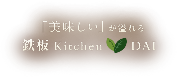 鉄板Kitchen DAI